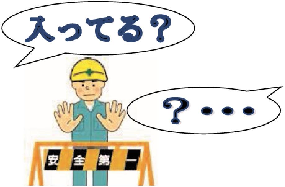 労災保険イメージ
